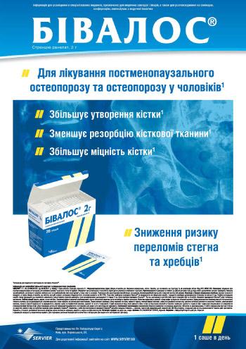 67338 Влияние антиостеопоротических средств на качество костной ткани: обзор литературы ирезультаты собственных исследований
