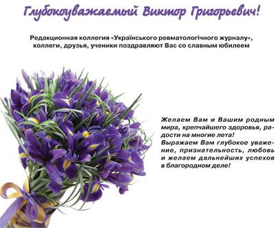 853 Руденко Виктор Григорьевич: к 75 летию содня рождения