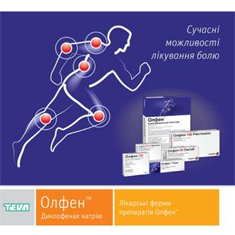 ефективність та переносимість  препаратів із пролонгованим вивільненням диклофенаку  у пацієнтів із остеоартрозом