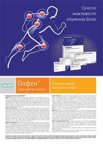 olfen Ефективність тапереносимість  препаратів ізпролонгованим вивільненням диклофенаку  упацієнтів ізостеоартрозом
