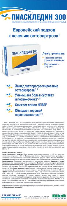 12 Ефективність препарату Піаскледин®300 улікуванні пацієнтів з остеоартрозом: доведено вдослідженнях, підтверджено європейською практикою