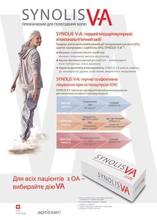 Synolis Применение препаратов гиалуроновой кислоты длялечения приостеоартрозе