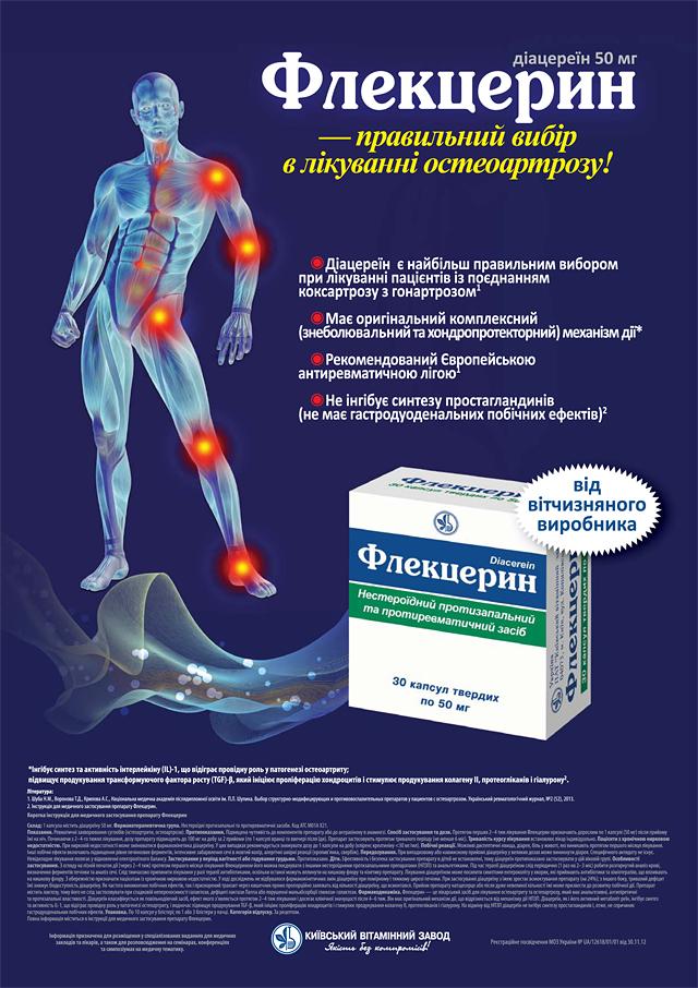 23532 Оцінка ефективності протизапальних препаратів повільної дії ухворих нагонартроз ізгіперурикемією