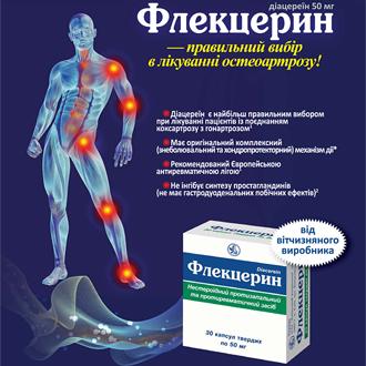 Оцінка ефективності протизапальних препаратів повільної дії ухворих нагонартроз ізгіперурикемією