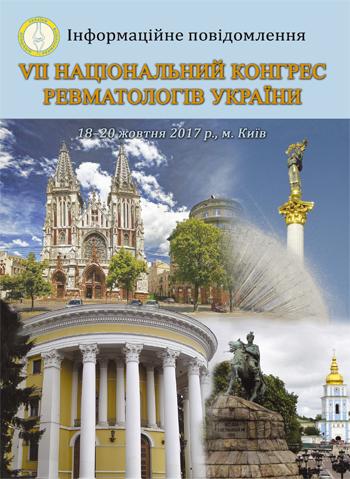 235235211 VII Національний конгрес ревматологів України