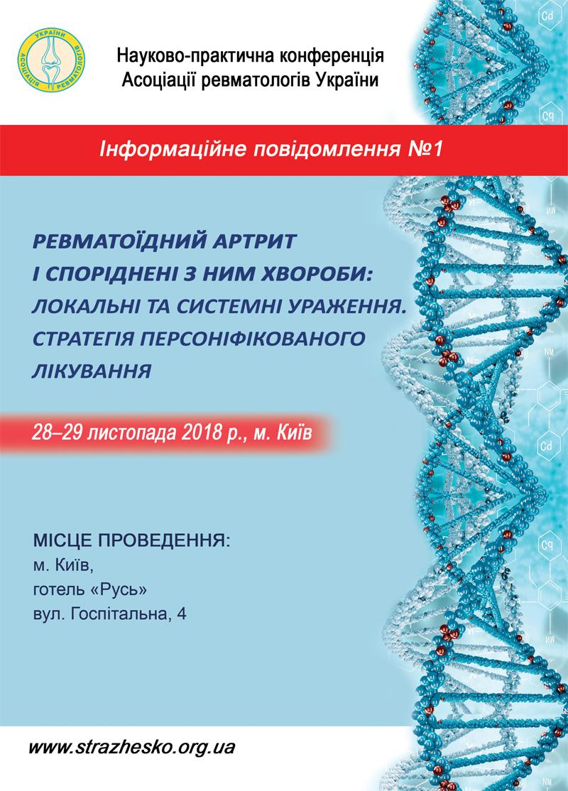 800 Науково практична конференція Асоціації ревматологів України