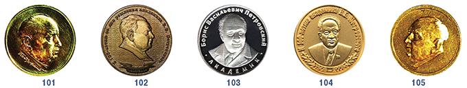 101 105 680 РЕВМАТОЛОГИЯ ВМЕДАЛЬЕРНОМ ИСКУССТВЕ. СООБЩЕНИЕ 1: РЕВМАТИЗМ