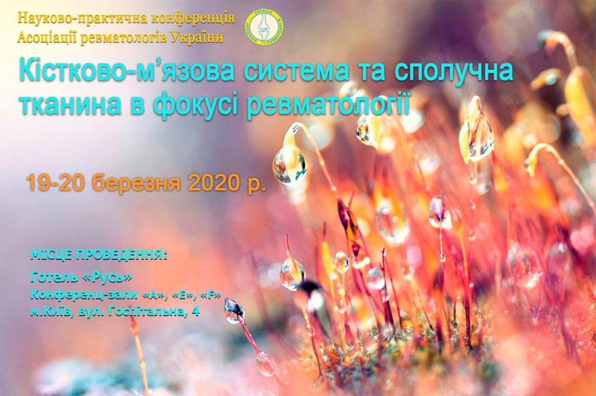 82735823534 КІСТКОВО М'ЯЗОВА СИСТЕМА ТА СПОЛУЧНА ТКАНИНА В ФОКУСІ РЕВМАТОЛОГІЇ